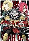ゴブリンスレイヤー外伝:イヤーワン 6巻 (デジタル版ヤングガンガンコミックス)