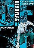 デッド・フラッグ 1巻 (デジタル版ガンガンコミックスUP!)
