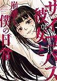 サイコパス彼女と崩壊する僕の日常 1巻 (デジタル版ガンガンコミックスONLINE)