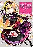 戦×恋(ヴァルラヴ) 11巻 (デジタル版ガンガンコミックス)