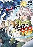 その劣等騎士、レベル999 (4) (デジタル版ガンガンコミックスUP!)
