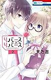 リバース×リバース 2 (花とゆめコミックス)