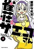 雀荘のサエコさん(5) (近代麻雀コミックス)
