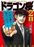 【コルクフェア限定・巻末特典付き】『ドラゴン桜2』1〜5巻セット