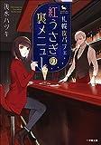 札幌夜パフェ「紅うさぎ」の裏メニュー (小学館文庫キャラブン!)
