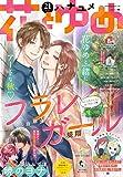 【電子版】花とゆめ 21号(2020年)