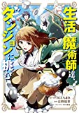 生活魔術師達、ダンジョンに挑む 1巻 (LINEコミックス)