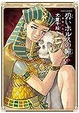 碧いホルスの瞳 -男装の女王の物語- 8 (HARTA COMIX)