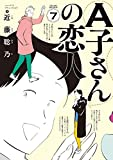 A子さんの恋人 7巻 (HARTA COMIX)