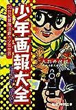 少年画報大全 20世紀冒険活劇の少年世界 (少年画報社クラシックス)