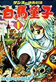 白馬童子(1) (少年画報社クラシックス)