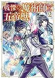戦慄の魔術師と五帝獣 2巻 (LINEコミックス)
