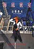 海底密室〈新装版〉 徳間SFコレクション (徳間デュアル文庫)