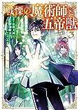 戦慄の魔術師と五帝獣 3巻 (LINEコミックス)
