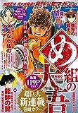 月刊少年マガジン 2020年11月号