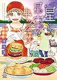 星と星空のキッチン(1) (思い出食堂コミックス)
