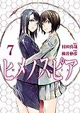 ヒメノスピア(7) (ヒーローズコミックス)