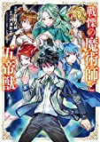 戦慄の魔術師と五帝獣 1巻 (LINEコミックス)