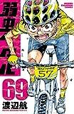 弱虫ペダル 69 (少年チャンピオン・コミックス)