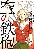 空の鉄砲 下巻 (エンペラーズコミックス)