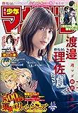 週刊少年マガジン 2020年45号