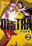 DESTRA -デストラ- 2 (少年チャンピオン・コミックス)