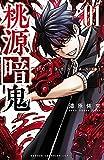 桃源暗鬼 1 (少年チャンピオン・コミックス)