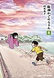 龍神かごめちゃん 4 (少年チャンピオン・コミックス)