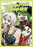 マジカルパンチ マジカル抜き 3 (少年チャンピオン・コミックス)