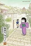 龍神かごめちゃん 3 (少年チャンピオン・コミックス)