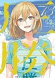 圧勝(13) (裏少年サンデーコミックス)