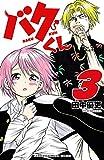 バクくん 3 (少年チャンピオン・コミックス)