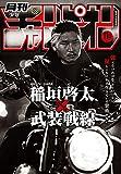 月刊少年チャンピオン2020年11月