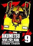 アクメツ【デジタル完全版】9 (J機関コミックス)
