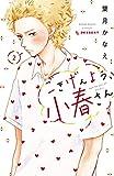 ごきげんよう、小春さん(2) (デザートコミックス)