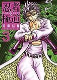 忍者と極道(3) (コミックDAYSコミックス)