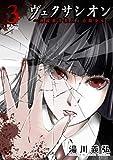 ヴェクサシオン~連続猟奇殺人と心眼少女~ : 3 (アクションコミックス)
