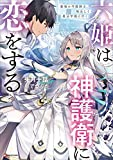 六姫は神護衛に恋をする 最強の守護騎士、転生して魔法学園に行く 【電子特典付き】 (Kラノベブックス)