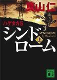 ハゲタカ 5 シンドローム(上) (講談社文庫)