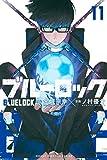 ブルーロック(11) (週刊少年マガジンコミックス)
