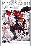 EDENS ZERO(12) (週刊少年マガジンコミックス)
