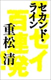 セカンド・ライン エッセイ百連発!
