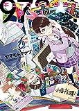 キューナナハチヨン(3) (ヤングキングコミックス)