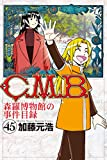 C.M.B.森羅博物館の事件目録(45) (月刊少年マガジンコミックス)