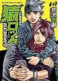 猿ロック REBOOT(4) (ヤングキングコミックス)
