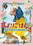 耳よりごはん♪ 食いしん坊ピアニストの華麗なる食欲(1) (思い出食堂コミックス)