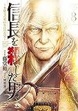 信長を殺した男~本能寺の変 431年目の真実~ 8 (ヤングチャンピオン・コミックス)