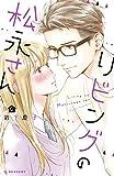 リビングの松永さん(9) (デザートコミックス)