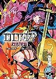 エコエコアザラクREBORN 1 (チャンピオンREDコミックス)