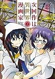 次回作は異世界漫画家 2 (プリンセス・コミックス)